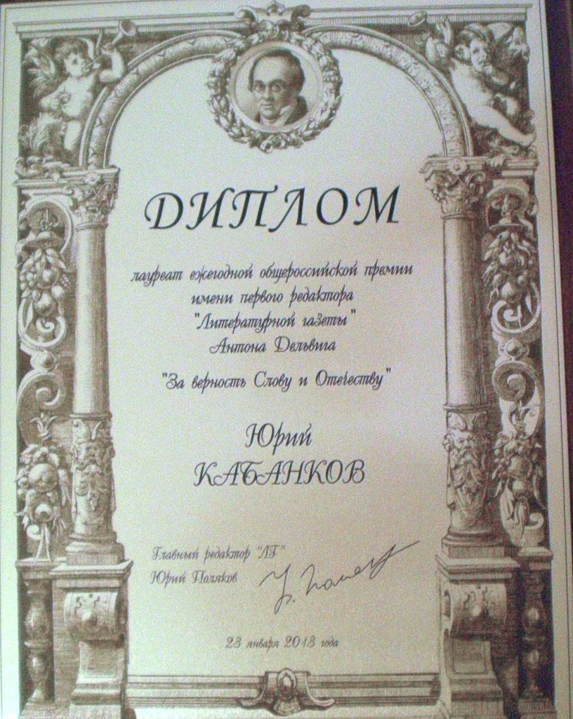 Диплом лауреата. Кабанков