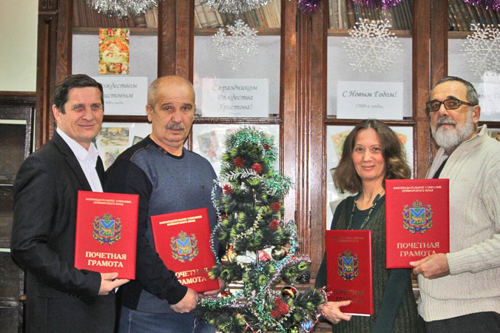 Награждение грамотой Законодательного собрания Приморского края.