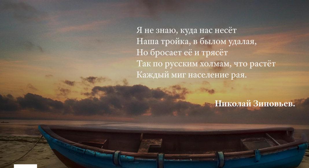 Зиновьев Николай_Я не знаю, куда нас несет