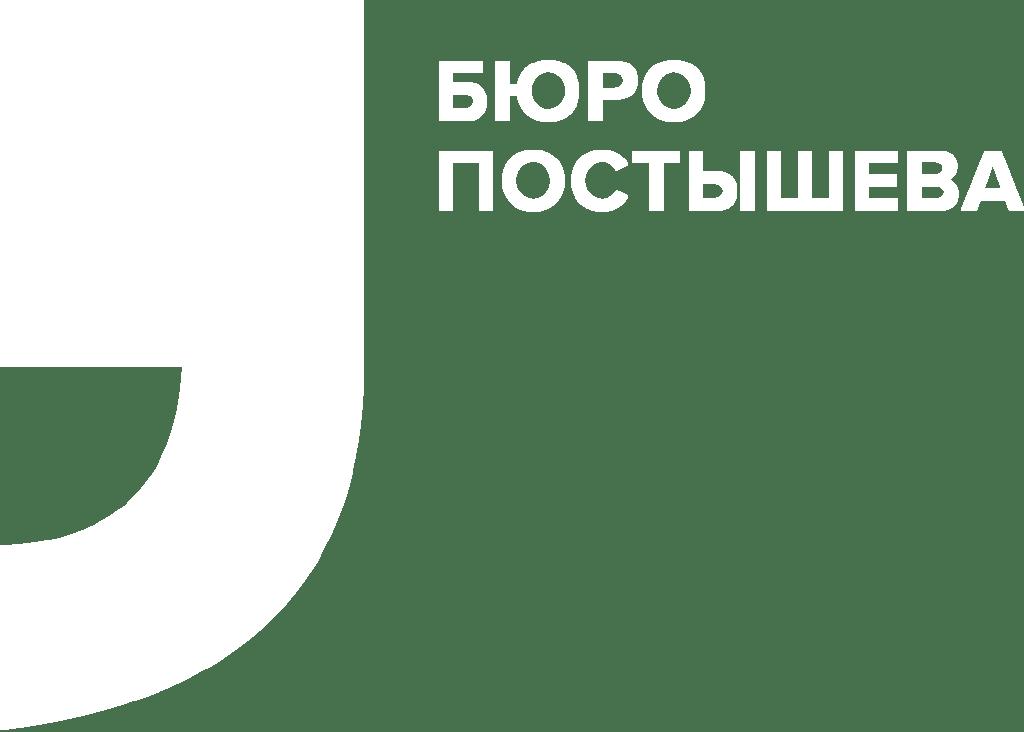 Бюро Постышева: журнал писателей России